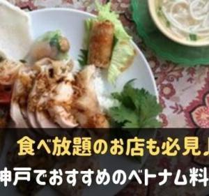 神戸でベトナム料理がおすすめの美味しいお店8選!食べ放題も♪