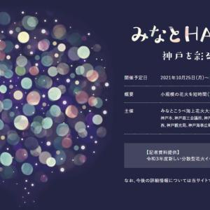【2021】神戸の花火大会の日程は?みなとHANABIが10月に彩る!
