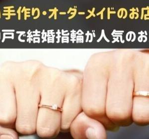 神戸で結婚指輪が人気のお店7選!安い手作り・オーダーメイドのお店も!