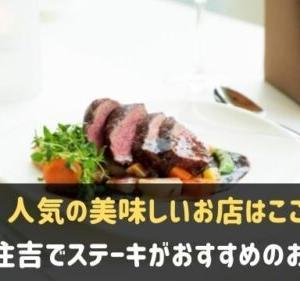 住吉のステーキおすすめ3選!人気の美味しいお店はここ♪
