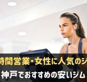 神戸のジムで安いおすすめのお店7選!女性に人気・24時間営業はここ♪