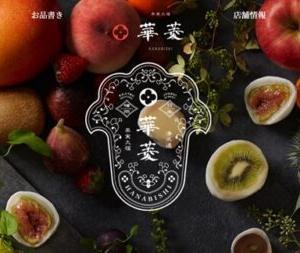 御影 果実大福 華菱 三宮店のフルーツ大福食べた!ん?赤い糸で切れない?!