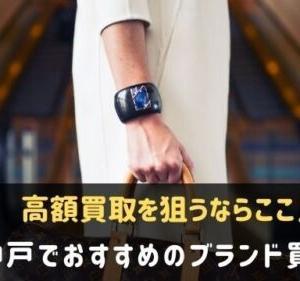 神戸のブランド買取店おすすめ7選!高価買取を狙うならココ!