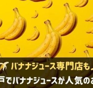 神戸でバナナジュースが美味しいお店7選!専門店も♪