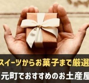 神戸元町のお土産屋さんおすすめ7選!甘党ライターが厳選♪