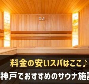 神戸のサウナ施設おすすめ7選!料金が安いスパはここ♪