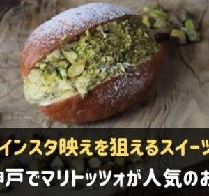 神戸でマリトッツォが人気のお店7選!インスタ映えを狙おう!
