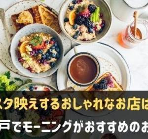 神戸のモーニングおすすめ7選!早朝におしゃれな人気店でインスタ映え!