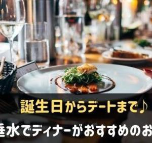 垂水でディナーが安いおすすめ店7選!誕生日からデートまでOK♪