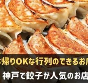 神戸で餃子が人気のお店7選!持ち帰りOKな行列のできるお店も♪