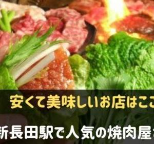 新長田駅の焼肉屋さん人気7選!安い・美味しいお店はここ!