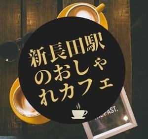 新長田駅のカフェでおしゃれなお店7選!喫煙ができるおすすめ店も!