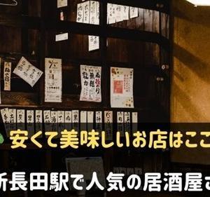 新長田駅の居酒屋さんおすすめ7選!安い・美味しいお店はここ!