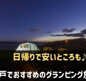 神戸のグランピング施設おすすめ3選!日帰りで安いところも♪