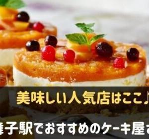 舞子駅のケーキ屋さんおすすめ4選!美味しい人気店はここ!