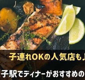 舞子駅でディナーがおすすめのお店6選!子連れOKの人気店も!