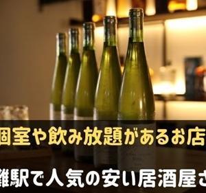 灘駅の居酒屋さん人気7選!安い有名なおすすめ店はここ!