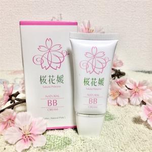 日本人の肌を知り尽くした*桜花媛-サクラプリンセス-・ナチュラルBBクリーム*肌が喜ぶ軽いテクスチャー*肌本来の美しさを目指して