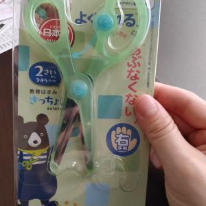 """2歳児から使える!初めてのハサミにおすすめ☆""""クツワ 教育はさみ きっちょん"""""""
