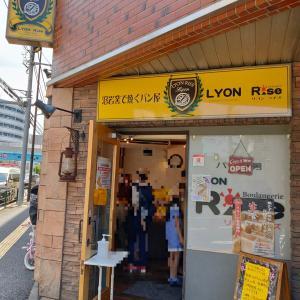 """新小岩駅の北側、コスパ良好で美味しい、人気のパン屋さん""""LYON RISE"""""""
