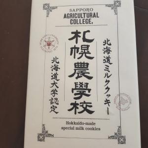 """北海道の美味しいクッキー""""札幌農学校"""""""