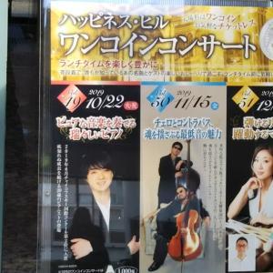 藤田真央君ワンコインコンサート♪