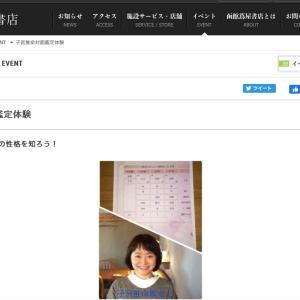 函館 蔦屋書店でイベント開催デビューします!
