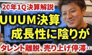 《Youtube》【iDeCoニュース】【決算】UUUMの成長がストップか?今後のUUUMはさらなる成長をするか?