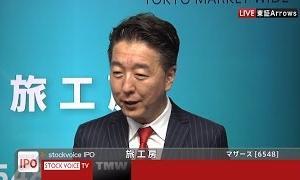 【WIZE】《Youtube株式動画ニュース》【IPO】旅工房[6548]マザーズ IPO
