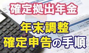 《Youtube》【iDeCoニュース】確定拠出年金(iDeCO)年末調整・確定申告の方法は?