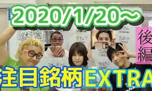 【WIZE】 《Youtube株式動画ニュース》【株Tube EXTRA#65】2020年1月20日~の注目銘柄TOP12