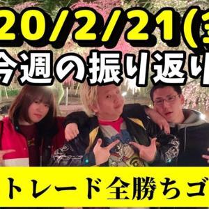 【WIZE】 《Youtube株式動画ニュース》【JumpingPoint!!の10分株ニュース】2020年2月21日(金)