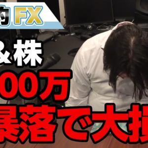 【WIZE】《Youtube株式動画ニュース》【オレ的ゲーム速報】FX-5000万円!!株が大暴落で大損害です!!!