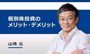 《Youtube》【iDeCoニュース】個人にとっての個別株投資のメリット・デメリット(山崎 元)