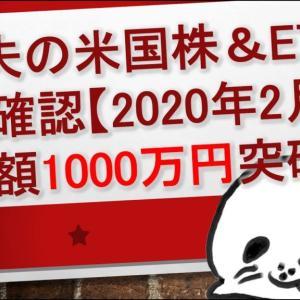《Youtube》【iDeCoニュース】資産運用額1000万円突破!ゴマ夫の米国株&ETF成績確認【2020年2月】