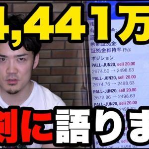 【WIZE】《Youtube株式動画ニュース》【オーリーch】FX+4,441万円!株や白金の暴落は序章に過ぎない。初心者向けに解説。