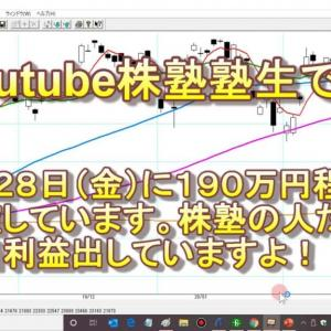 【WIZE】《Youtube株式動画ニュース》【株塾塾生】相場師朗先生の株塾塾生、2月28日㈮に190万円程利確していますよ!