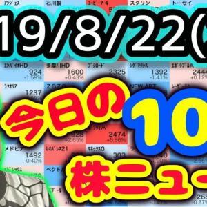 【WIZE】 《Youtube株式動画ニュース》【JumpingPoint!!の10分株ニュース】2019年8月22日(木)