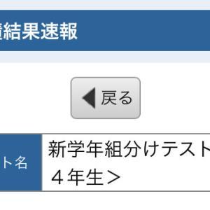 【SAPIX】新4年1月組分けテスト結果!アルファクラスなるか?