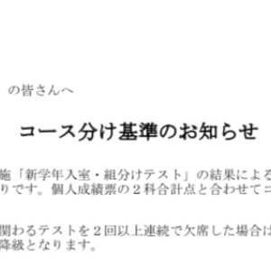 【SAPIX】新4年生組分けテストコース基準発表!気になるスタートクラスは!?