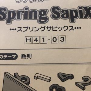 【SAPIX】コロナ休講明け春期講習再開!