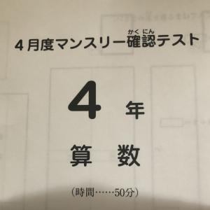 【SAPIX】マンスリー確認テスト自宅受験!余暇は映画観賞を楽しむ!