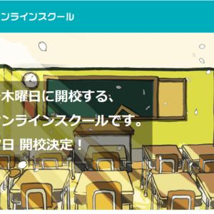 【RISU】4月27日無償のRISU小学生オンラインスクール開校!
