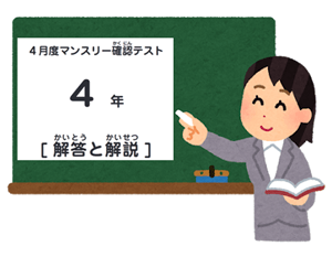 【SAPIX】4月度マンスリー確認テスト自己採点!