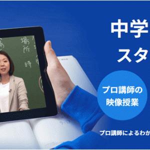 【中学受験】対面授業ができない塾のフォローとしての新常識!スタディサプリ申し込み編!