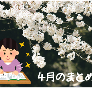 【中学受験】4月のまとめ!早期の通塾が有利に働く!?