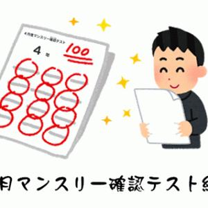 【SAPIX】4月度マンスリー確認テスト結果!成績はアップ!?ダウン!?