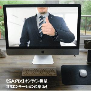 【SAPIX】Zoomオリエンテーションに参加!ネット環境はやはり需要!