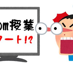 【SAPIX】Zoom授業開始!意気揚々と準備を進めたのだが・・!?