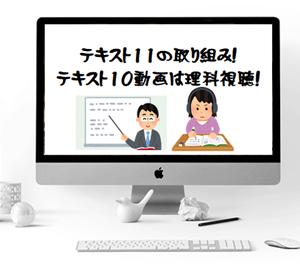 【SAPIX】テキスト11取り組みとテキスト10動画は理科のみ視聴!